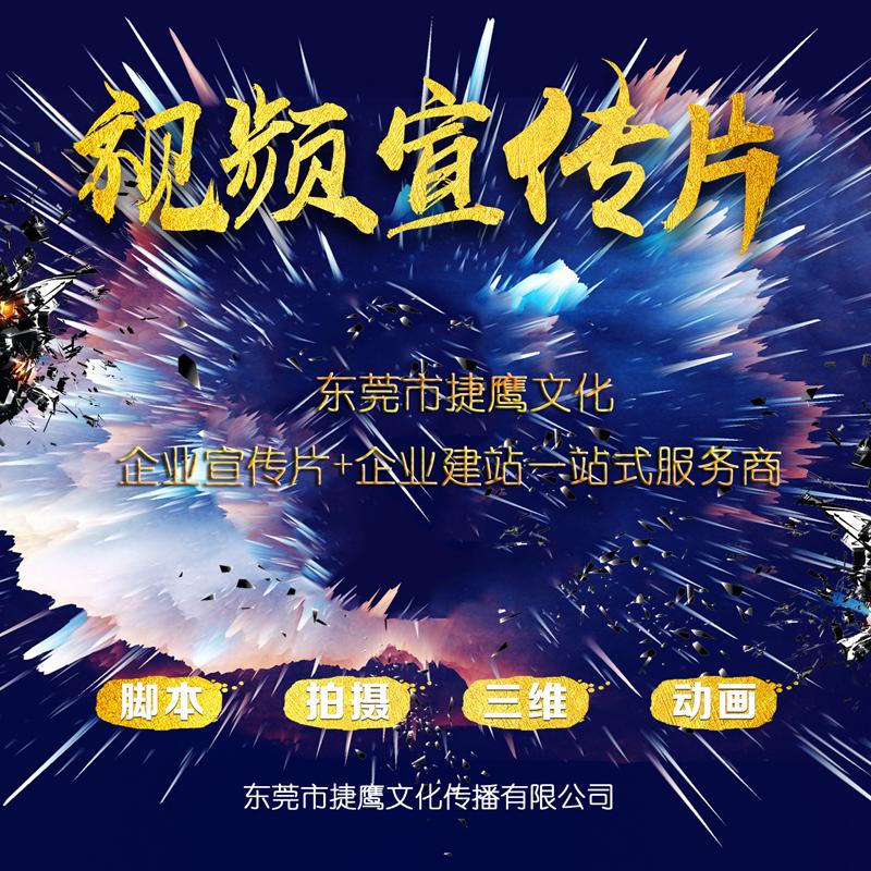 捷鷹文化企業宣傳片.jpg
