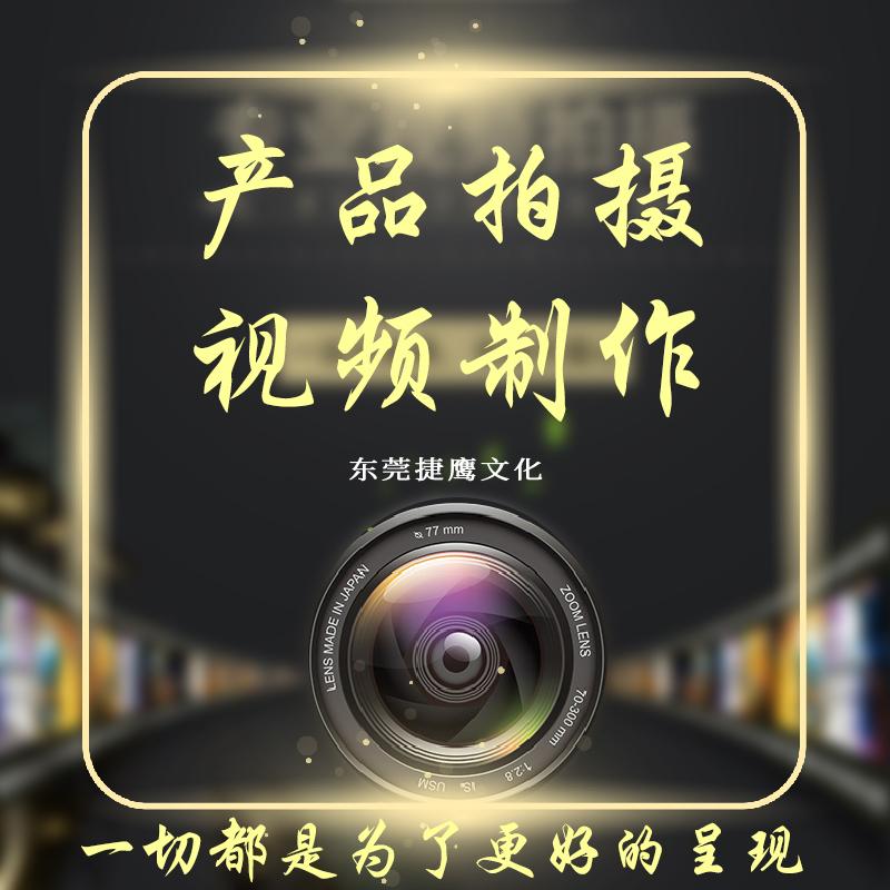 产品拍摄视频制作.jpg