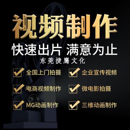 東莞企業宣傳片制作.jpg