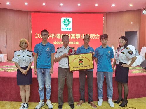 中國國際救援中心宣傳機構