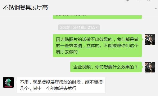 广交会素材咨询.png