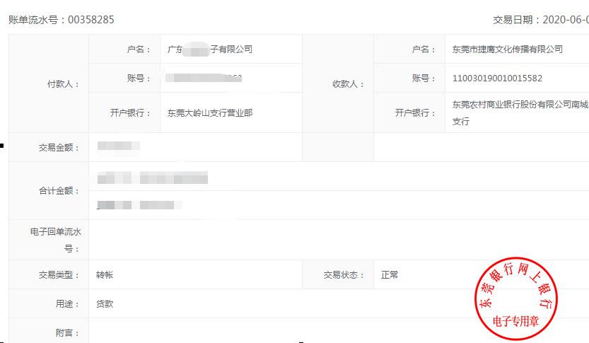 大岭山电子公司合作付款.png