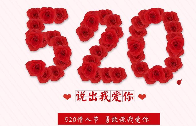 520表白禮物.png